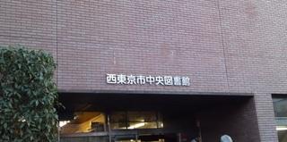 西東京市中央図書館 正面入口①.jpg